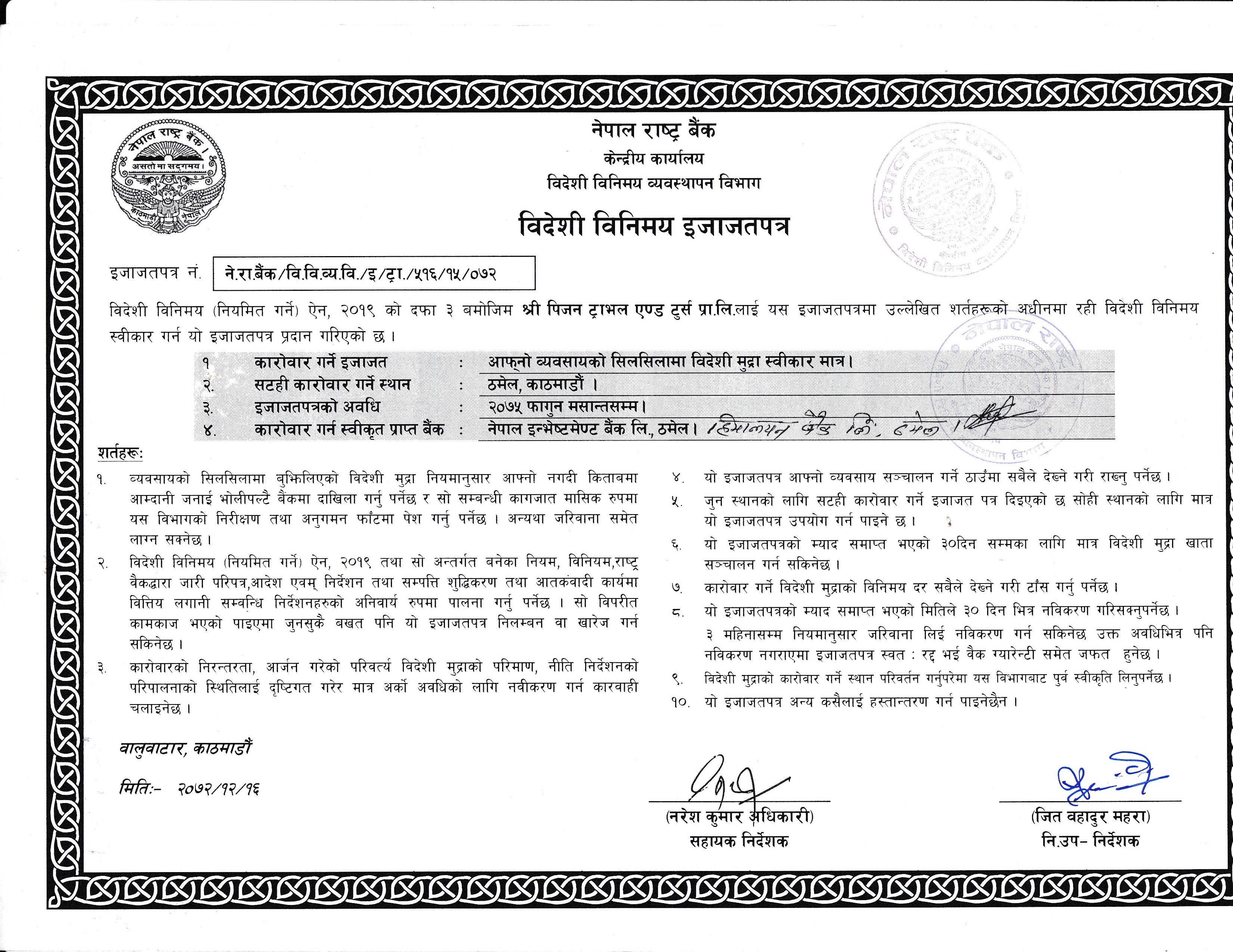 Certificate from central bank of Nepal(Nepal Rastra Bank) for foreign currency transaction