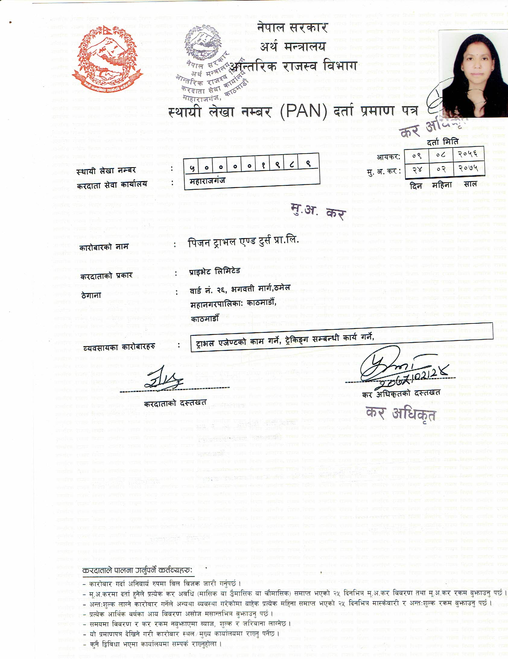 Tax/VAT Registration Certificate,Department of Tax