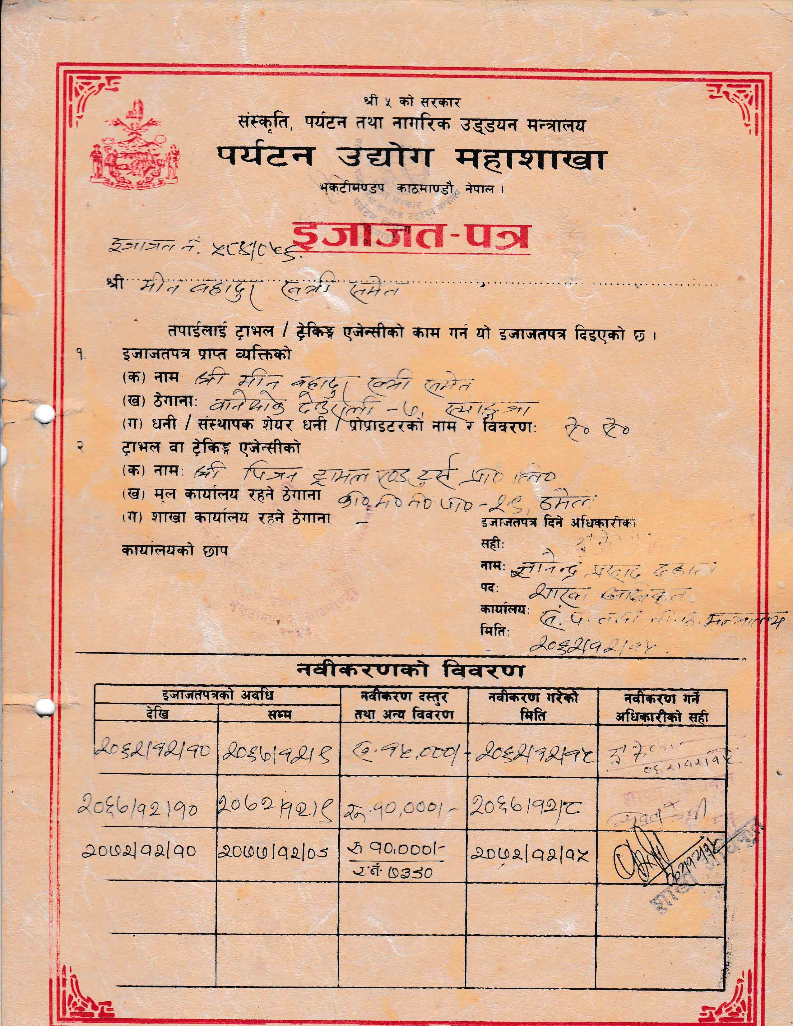 Certificate from Department of Tourism for Travel & Tour Operation